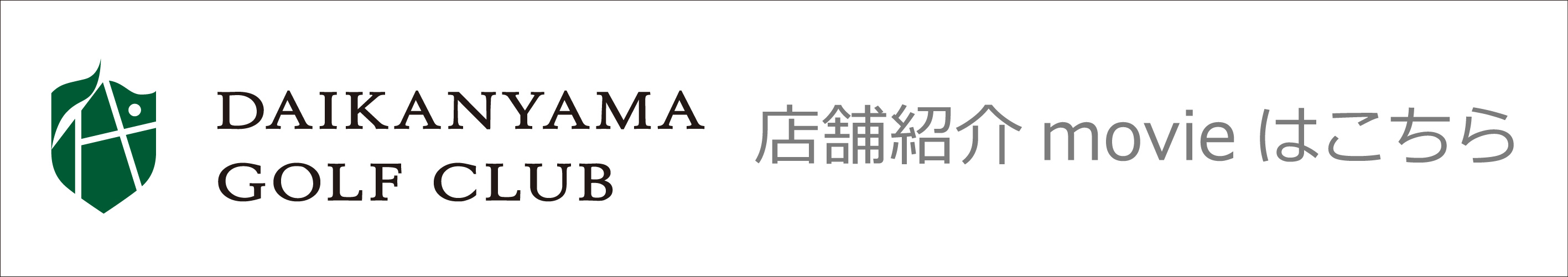 店舗紹介 movie 公開中