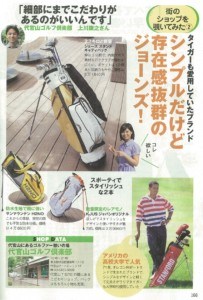 160607週間ゴルフダイジェスト掲載記事