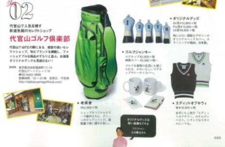 160915楽園ゴルフ掲載記事