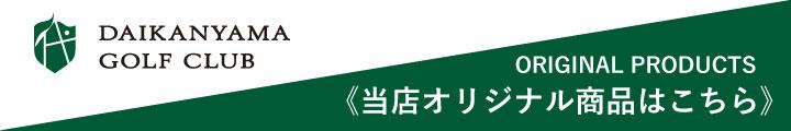 代官山ゴルフ倶楽部 オリジナル商品